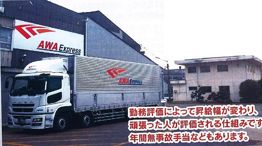 長距離大型トラックドライバー募集・大型免許取得支援制度あり