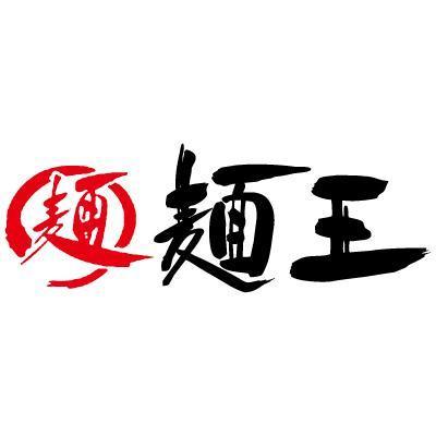 麺王駅前本店、店舗運営スタッフ【正社員】