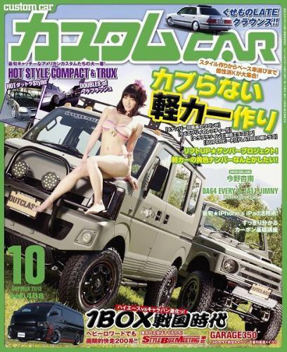 車好きなら誰でも知ってる有名全国紙に毎月の様に掲載されています。また東京オートサロン出展する等、徳島から全国にカスタムを発信しています。