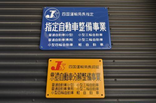 四国運輸局指定工場としてコンプライアンスを徹底し合法カスタムカーを提案していっています。