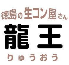 徳島の生コン屋さんです!