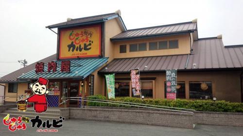 焼肉「じゅうじゅうカルビ」藍住店