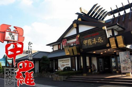 かに料理「甲羅本店」を徳島市と高松市で運営