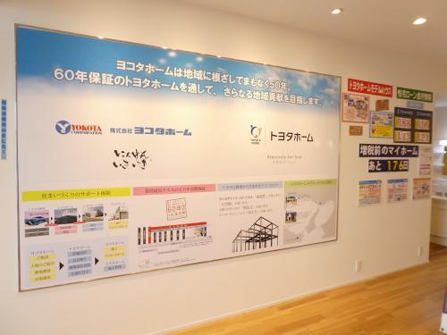 ヨコタホームショールーム(営業所内)